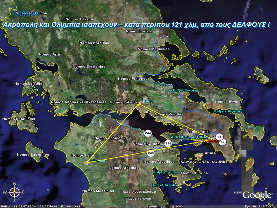 UniCon Ακρόπολη και Ολυμπία ισαπέχουν – κατά περίπου 121 χλμ, από τους ΔΕΛΦΟΥΣ !