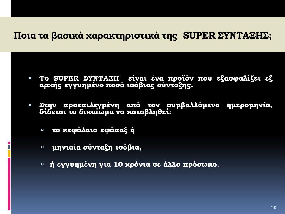 Ποια τα βασικά χαρακτηριστικά της SUPER ΣΥΝΤΑΞΗΣ;
