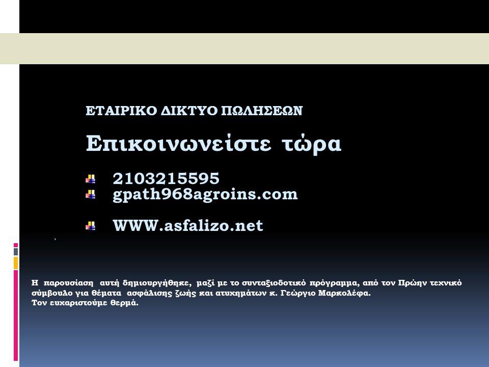 Επικοινωνείστε τώρα 2103215595 gpath968agroins.com WWW.asfalizo.net