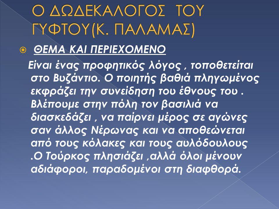 Ο ΔΩΔΕΚΑΛΟΓΟΣ ΤΟΥ ΓΥΦΤΟΥ(Κ. ΠΑΛΑΜΑΣ)