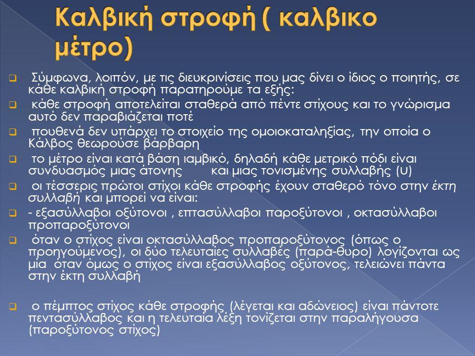 Καλβική στροφή ( καλβικο μέτρο)