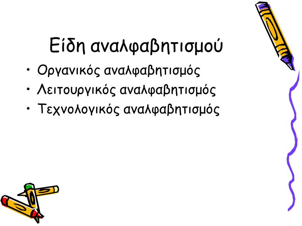 Είδη αναλφαβητισμού Οργανικός αναλφαβητισμός