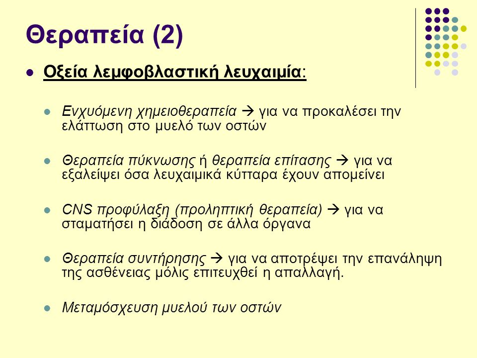 Θεραπεία (2) Οξεία λεμφοβλαστική λευχαιμία: