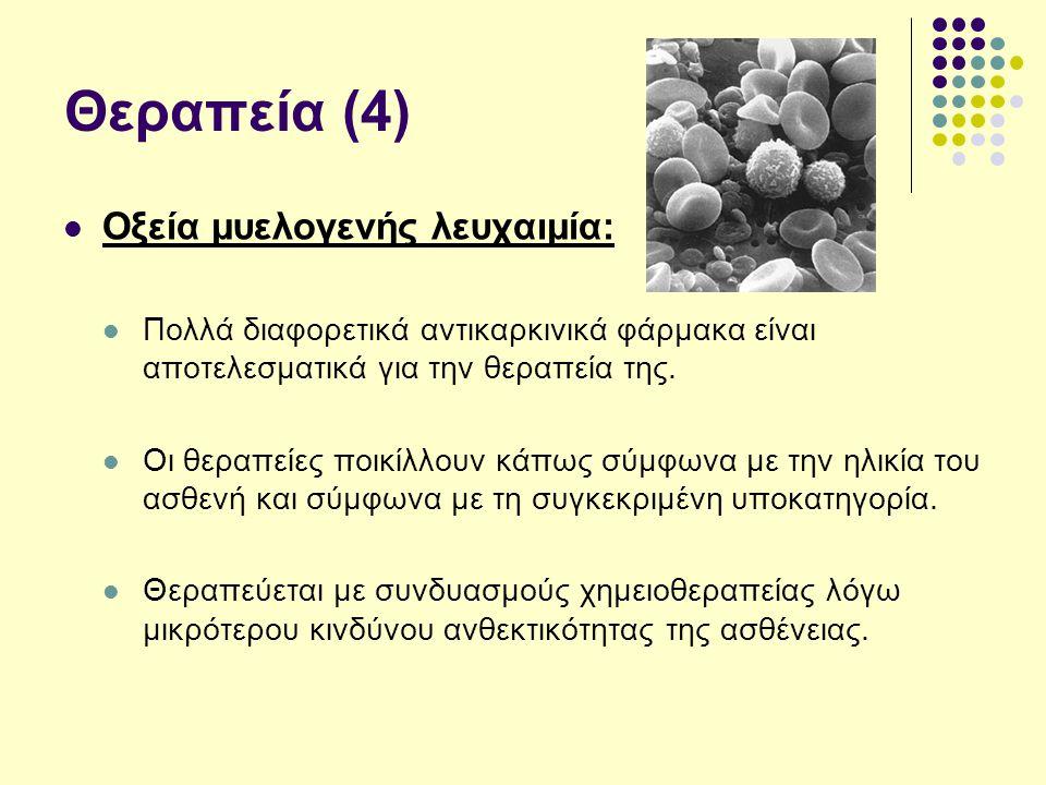 Θεραπεία (4) Οξεία μυελογενής λευχαιμία: