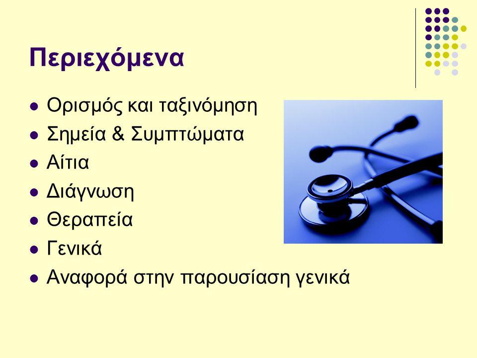 Περιεχόμενα Ορισμός και ταξινόμηση Σημεία & Συμπτώματα Αίτια Διάγνωση