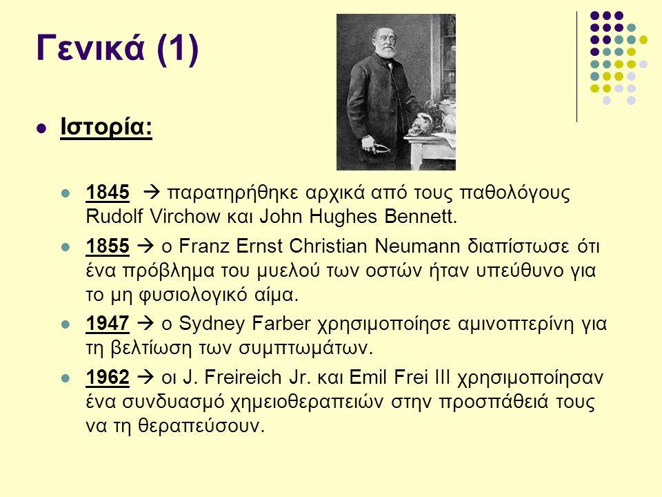 Γενικά (1) Ιστορία: 1845  παρατηρήθηκε αρχικά από τους παθολόγους Rudolf Virchow και John Hughes Bennett.
