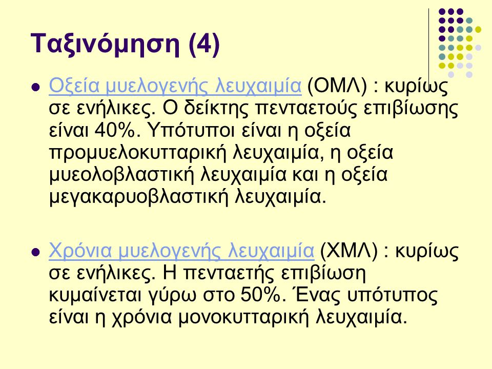 Ταξινόμηση (4)