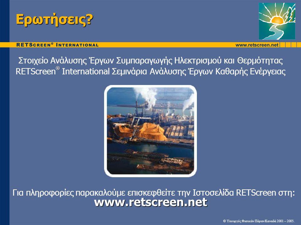 Ερωτήσεις www.retscreen.net
