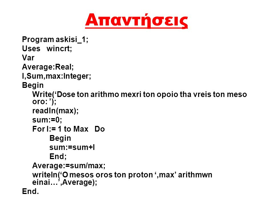 Απαντήσεις Program askisi_1; Uses wincrt; Var Average:Real;