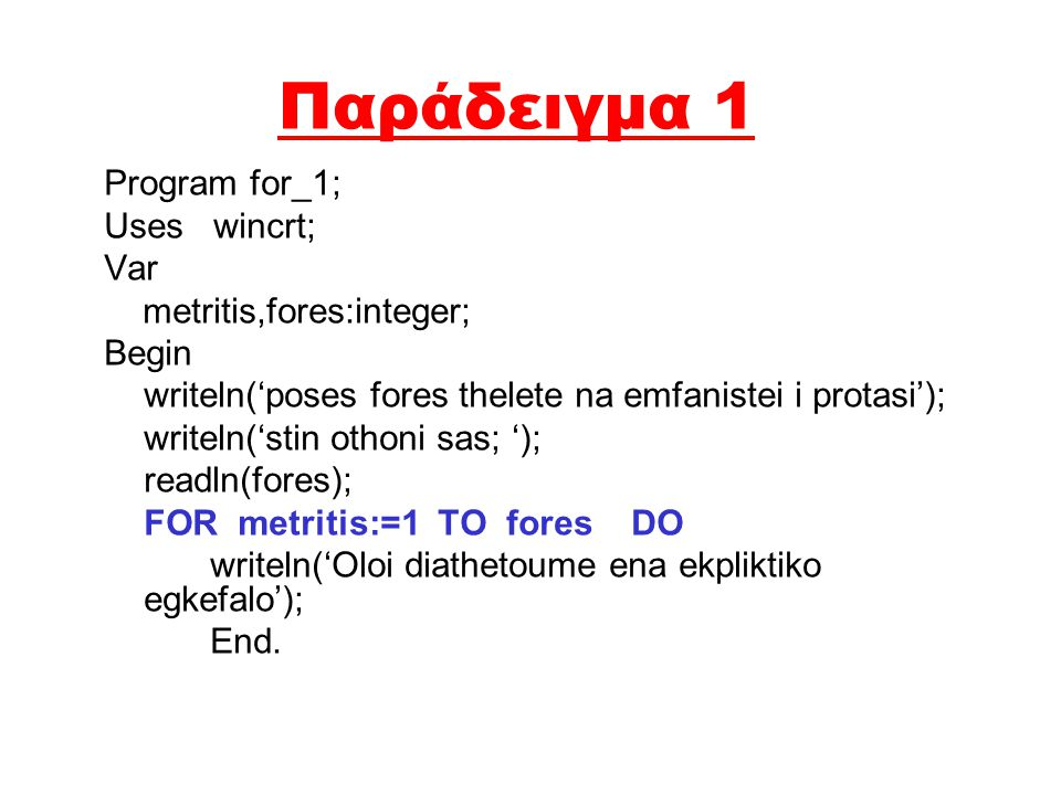 Παράδειγμα 1 Program for_1; Uses wincrt; Var metritis,fores:integer;