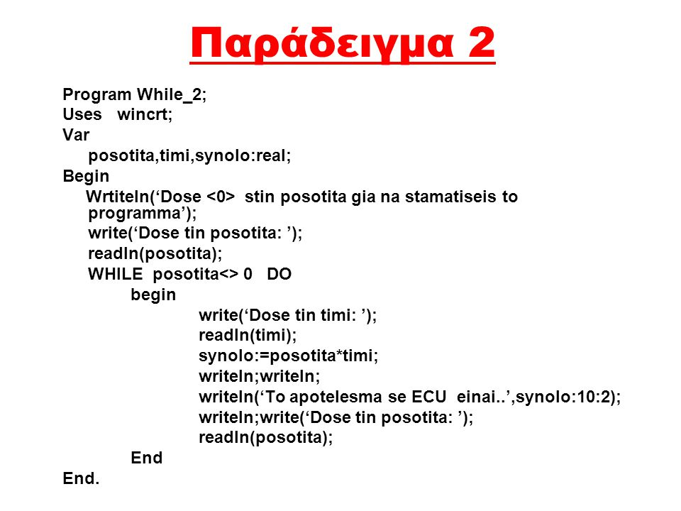 Παράδειγμα 2 Program While_2; Uses wincrt; Var
