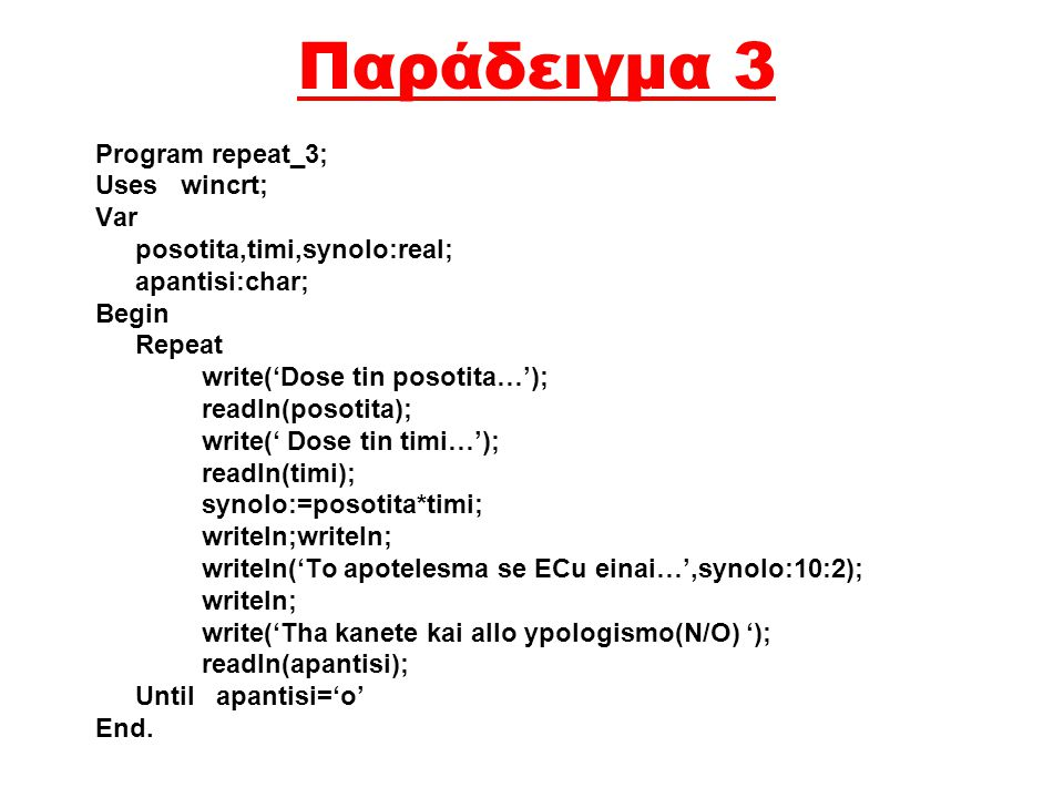 Παράδειγμα 3 Program repeat_3; Uses wincrt; Var