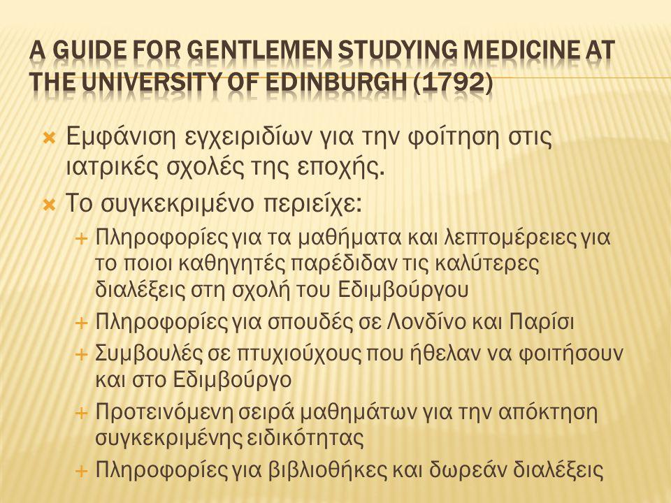 Εμφάνιση εγχειριδίων για την φοίτηση στις ιατρικές σχολές της εποχής.