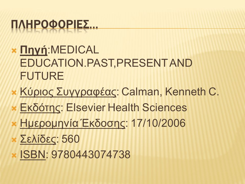 ΠληροφορΙες… Πηγή:MEDICAL EDUCATION.PAST,PRESENT AND FUTURE