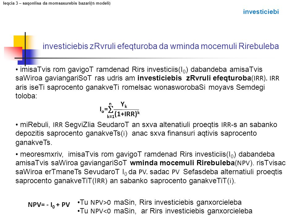 investiciebis zRvruli efeqturoba da wminda mocemuli Rirebuleba
