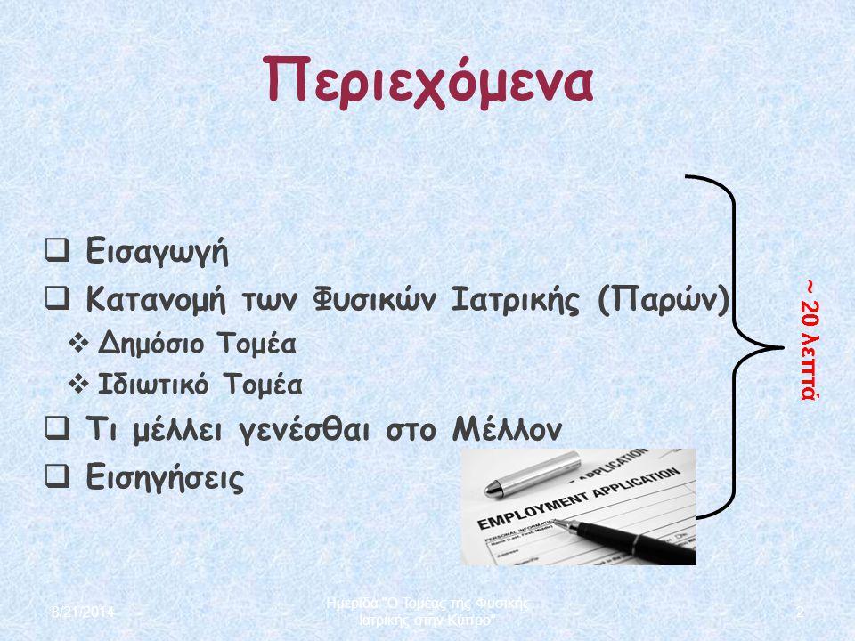 Ημερίδα Ο Τομέας της Φυσικής Ιατρικής στην Κύπρο