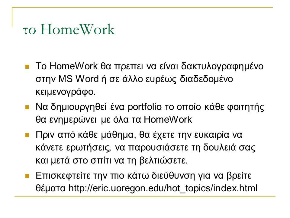 το HomeWork Το HomeWork θα πρεπει να είναι δακτυλογραφημένο στην MS Word ή σε άλλο ευρέως διαδεδομένο κειμενογράφο.