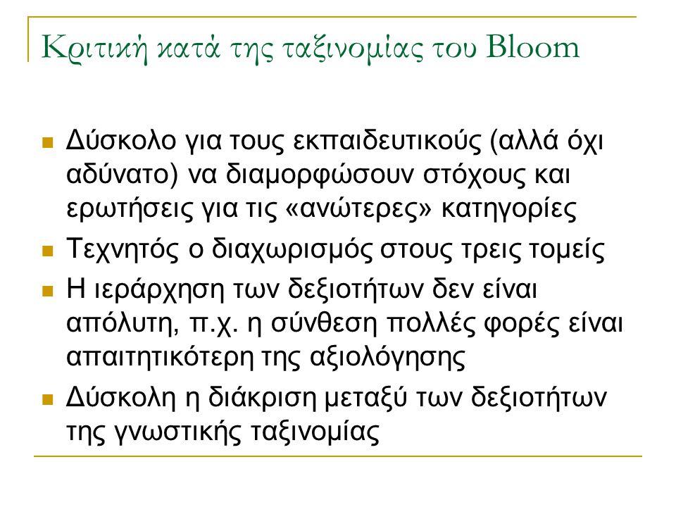 Κριτική κατά της ταξινομίας του Bloom