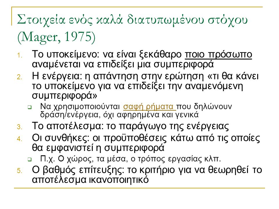 Στοιχεία ενός καλά διατυπωμένου στόχου (Mager, 1975)