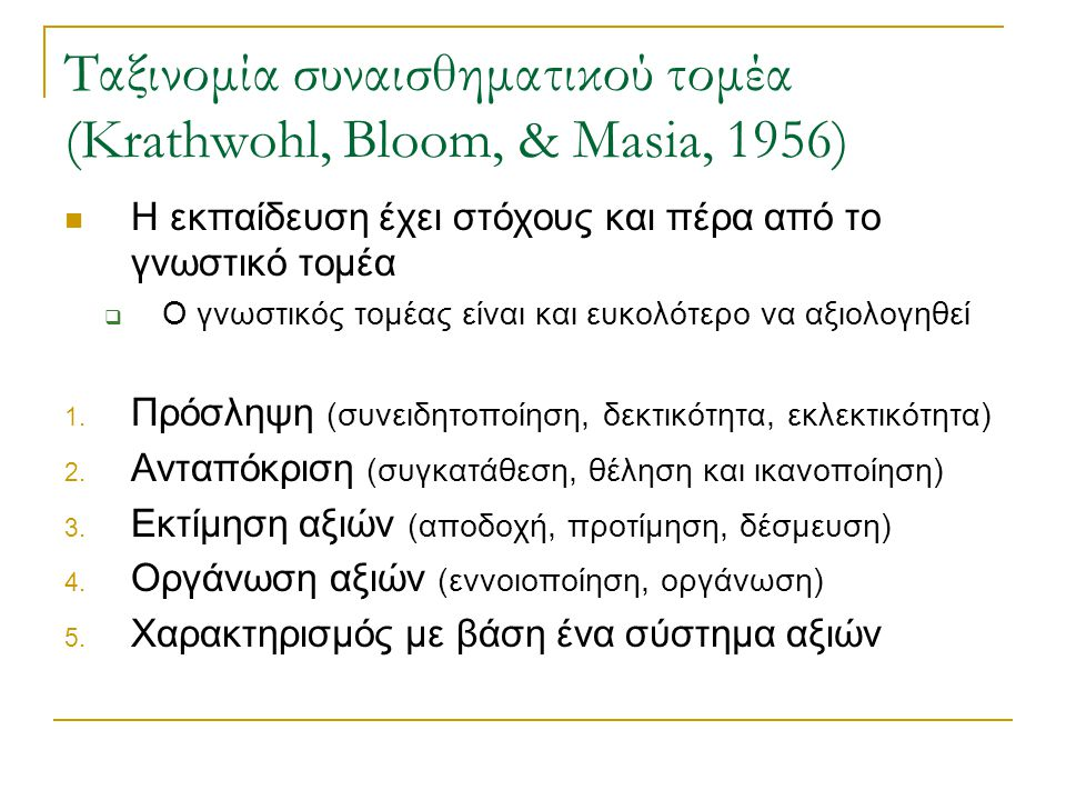 Ταξινομία συναισθηματικού τομέα (Krathwohl, Bloom, & Masia, 1956)