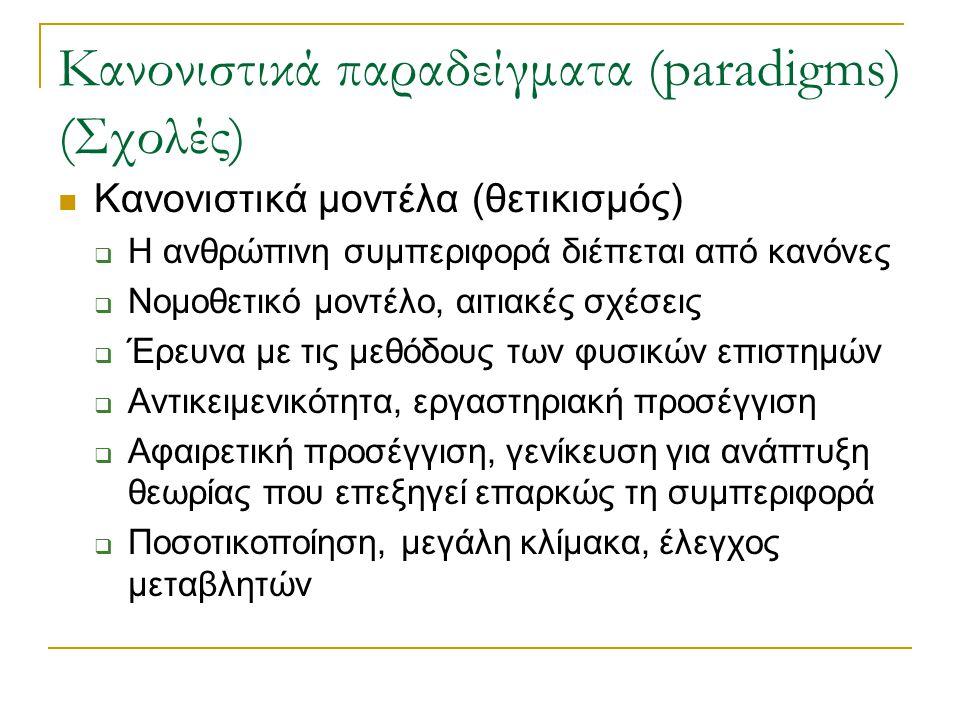 Κανονιστικά παραδείγματα (paradigms) (Σχολές)