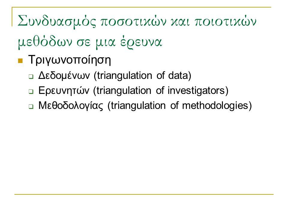 Συνδυασμός ποσοτικών και ποιοτικών μεθόδων σε μια έρευνα