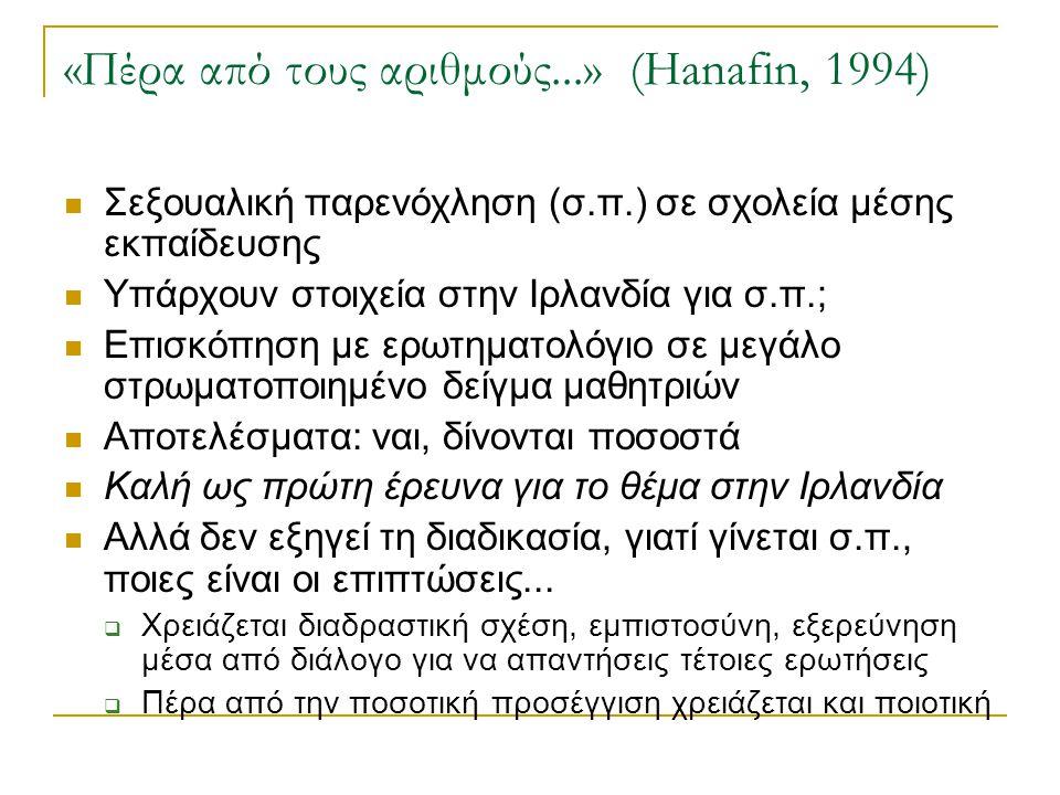 «Πέρα από τους αριθμούς...» (Hanafin, 1994)
