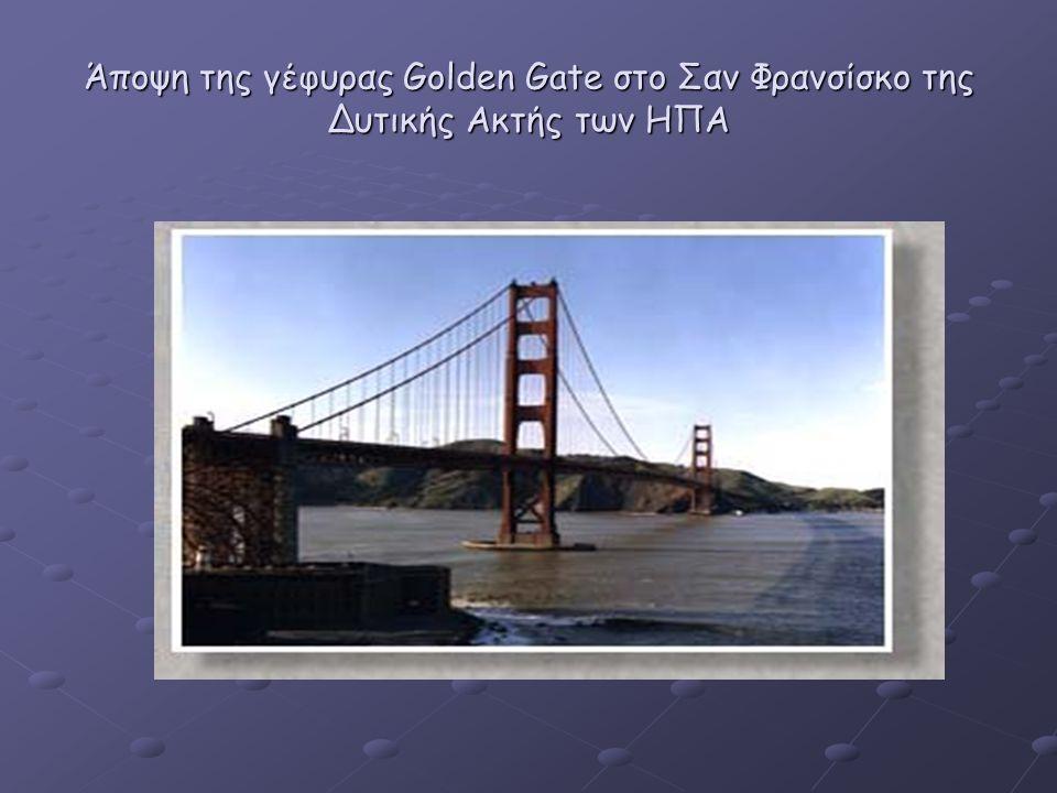 Άποψη της γέφυρας Golden Gate στο Σαν Φρανσίσκο της Δυτικής Ακτής των ΗΠΑ