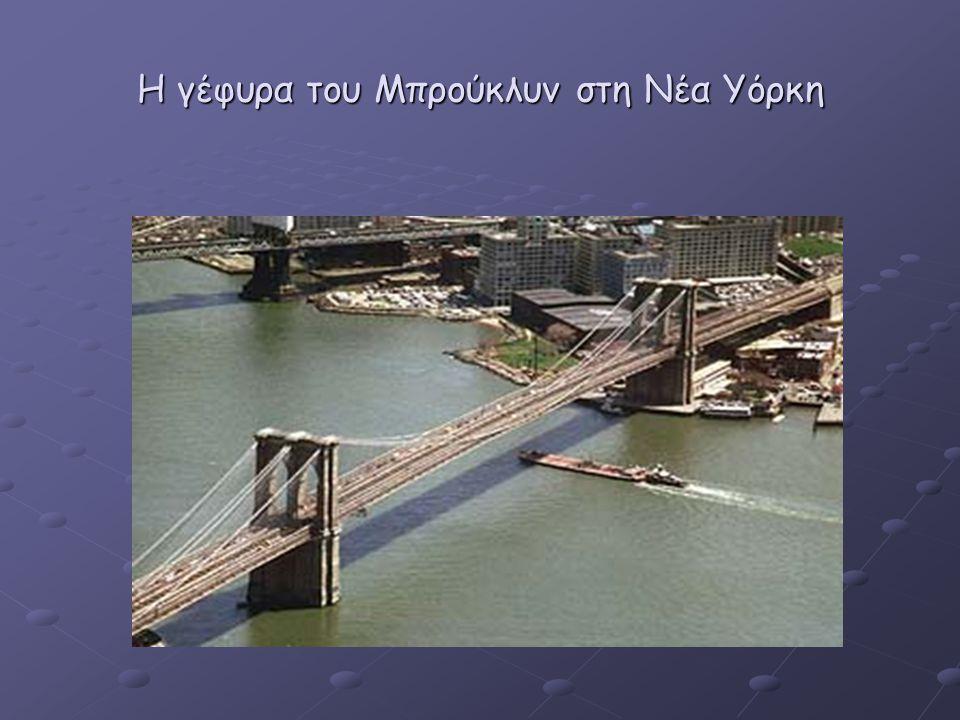 H γέφυρα του Μπρούκλυν στη Νέα Υόρκη