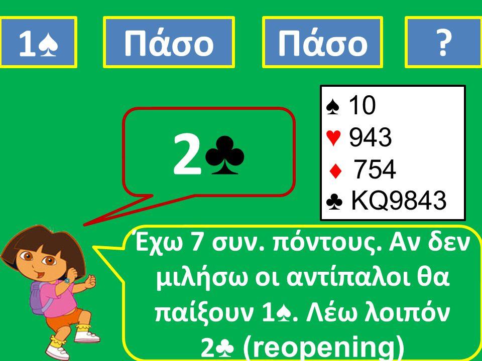1♠ Πάσο. Πάσο. . ♠ 10. ♥ 943.  754. ♣ ΚQ9843.