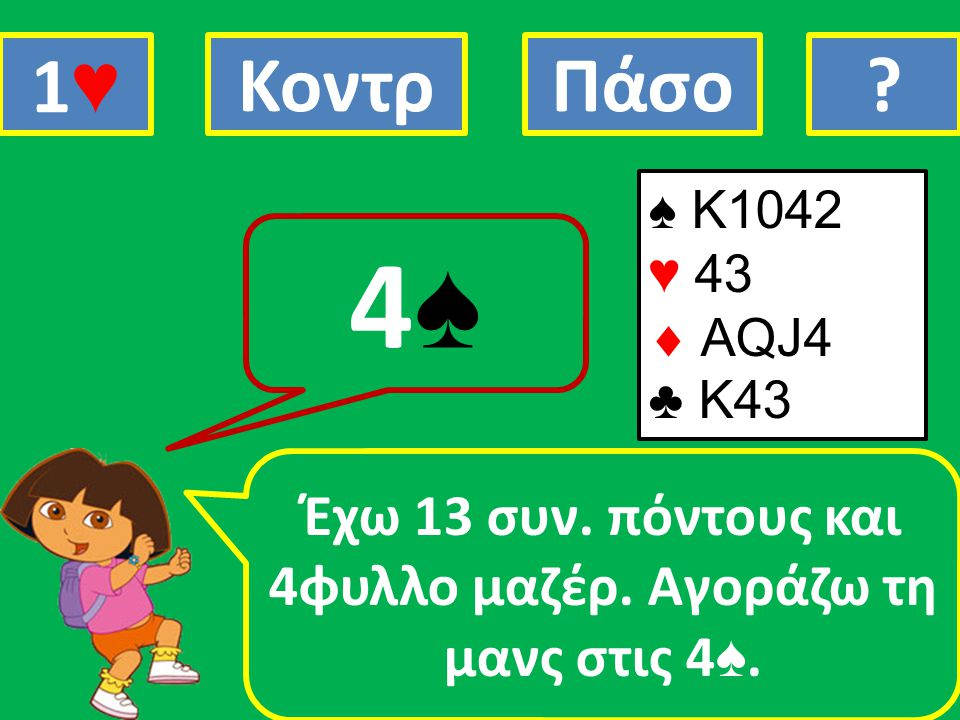 Έχω 13 συν. πόντους και 4φυλλο μαζέρ. Αγοράζω τη μανς στις 4♠.