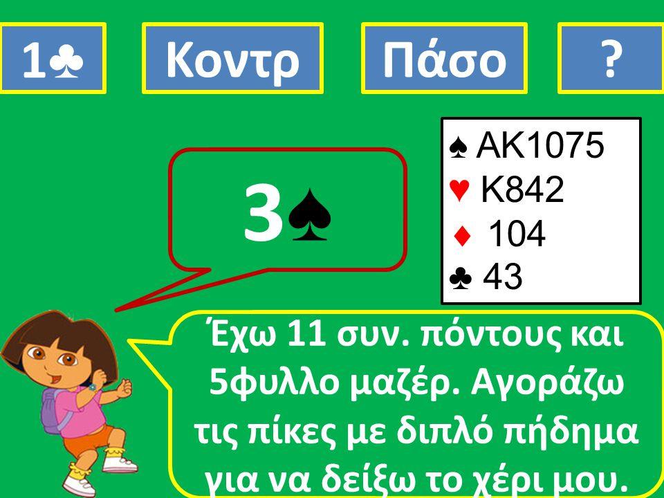 1♣ Κοντρ. Πάσο. ♠ AK1075. ♥ K842.  104. ♣ 43. 3♠