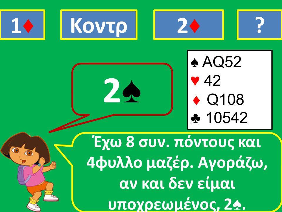 1♦ Κοντρ. 2♦ . ♠ AQ52. ♥ 42.  Q108. ♣ 10542.