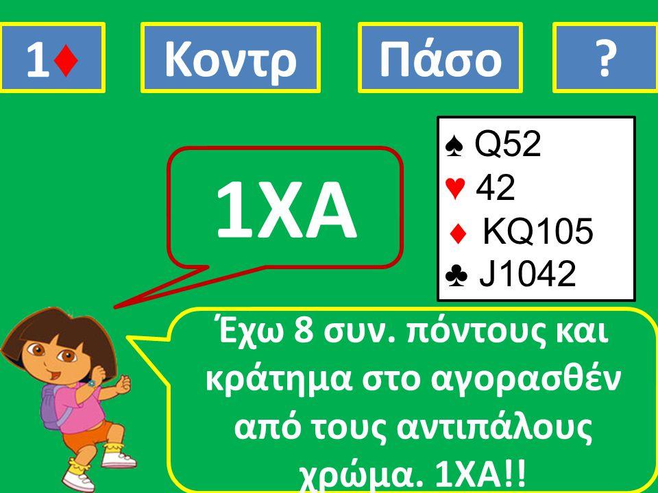 1♦ Κοντρ. Πάσο. . ♠ Q52. ♥ 42.  KQ105. ♣ J1042.