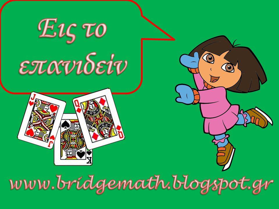 Εις το επανιδείν www.bridgemath.blogspot.gr