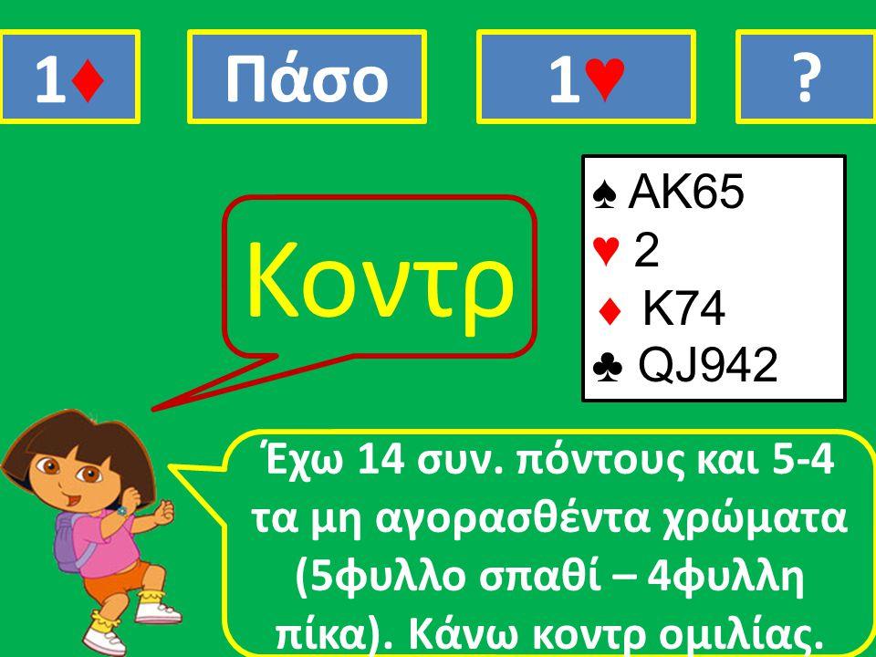 Κοντρ 1♦ Πάσο 1♥ ♠ ΑΚ65 ♥ 2  Κ74 ♣ QJ942