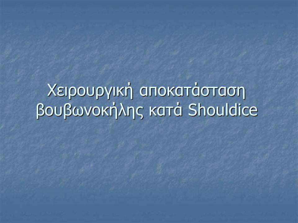 Χειρουργική αποκατάσταση βουβωνοκήλης κατά Shouldice