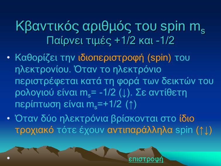Κβαντικός αριθμός του spin ms Παίρνει τιμές +1/2 και -1/2