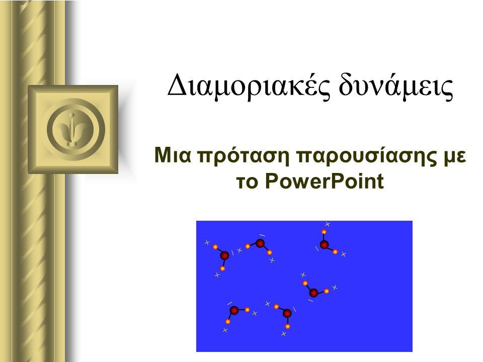 Μια πρόταση παρουσίασης με το PowerPoint