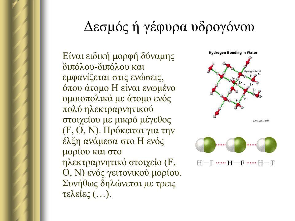 Δεσμός ή γέφυρα υδρογόνου