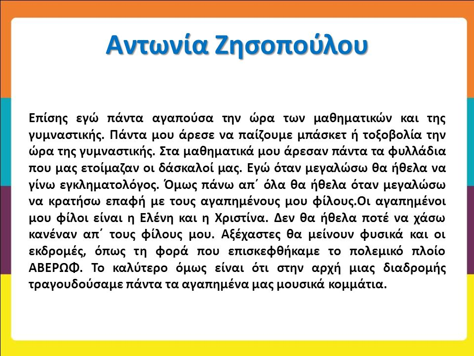 Αντωνία Ζησοπούλου