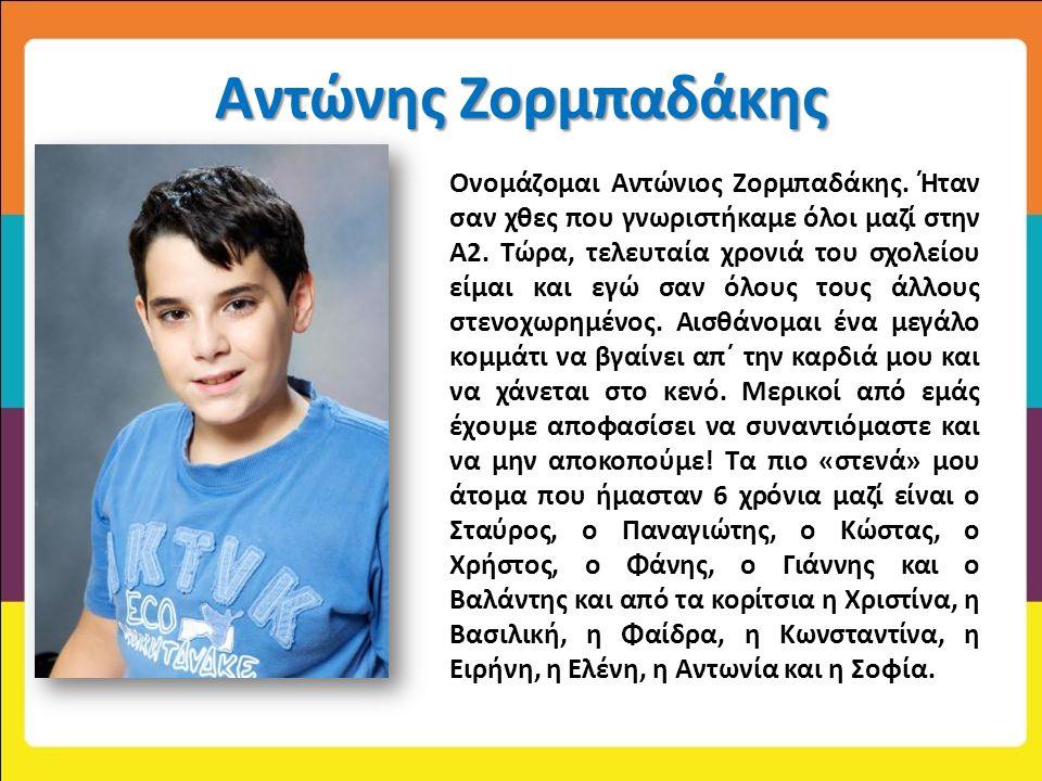 Αντώνης Ζορμπαδάκης