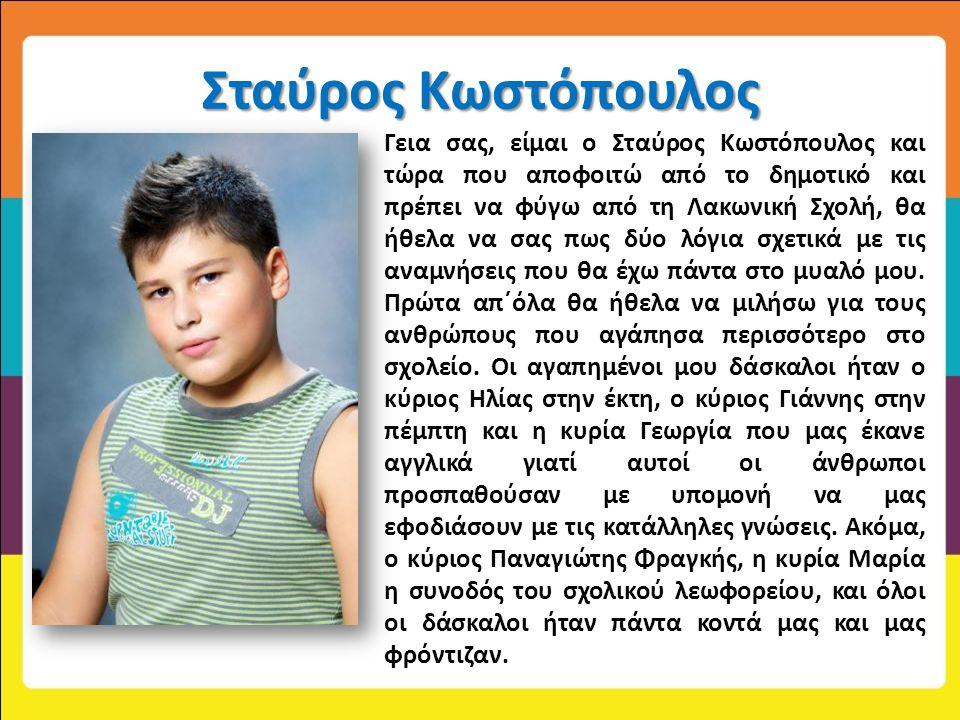 Σταύρος Κωστόπουλος