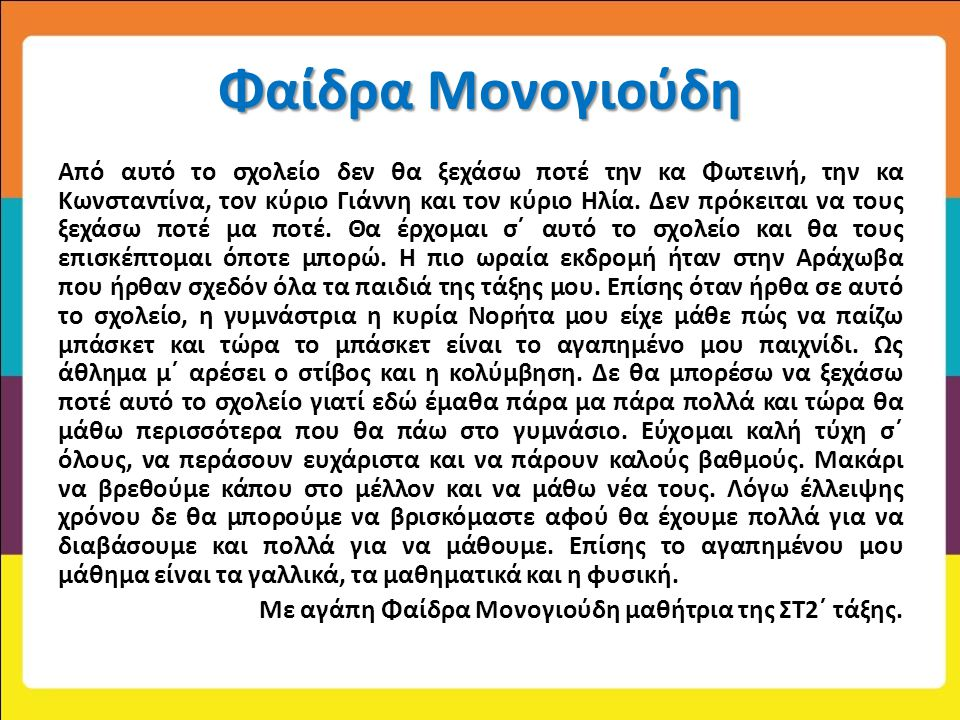 Φαίδρα Μονογιούδη