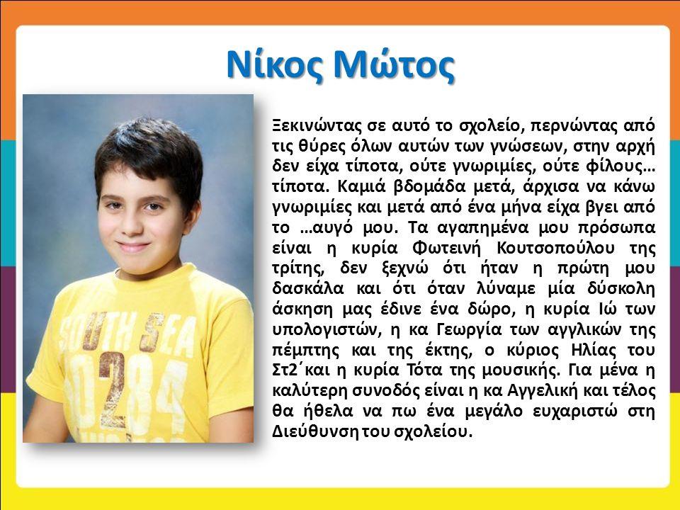 Νίκος Μώτος