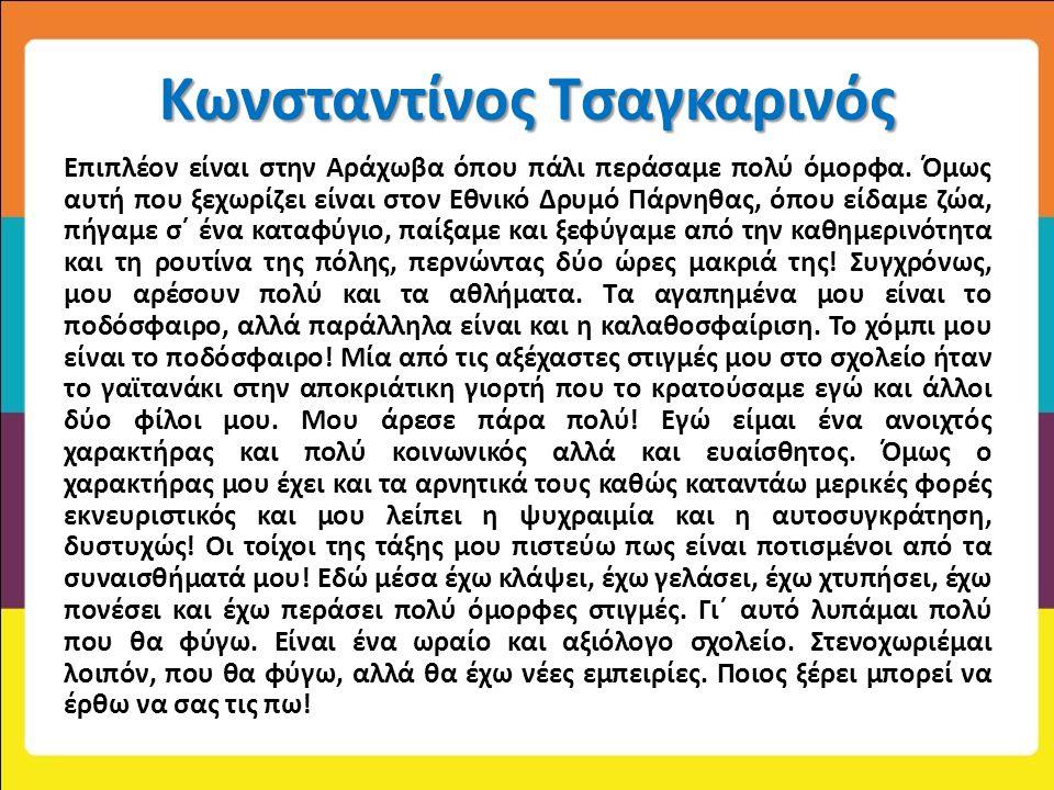 Κωνσταντίνος Τσαγκαρινός