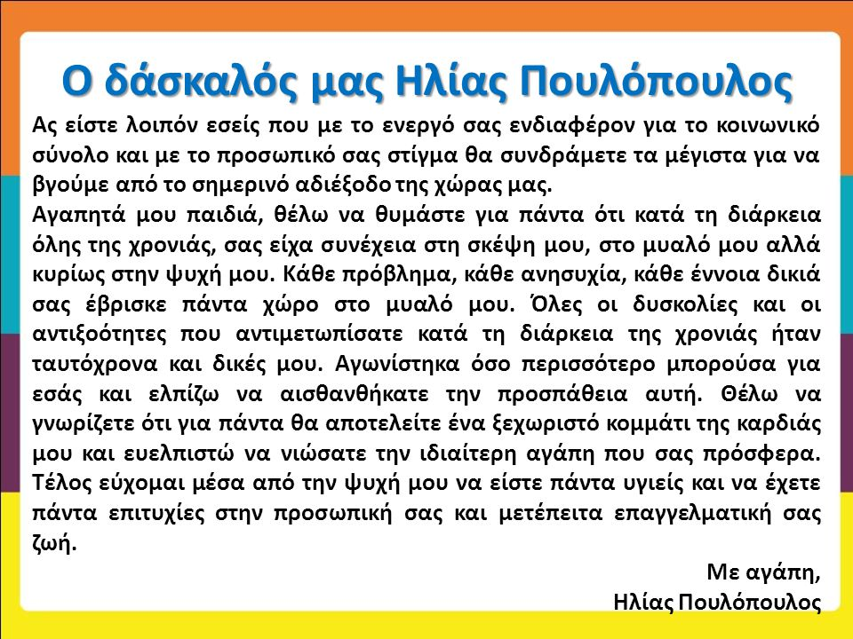 Ο δάσκαλός μας Ηλίας Πουλόπουλος