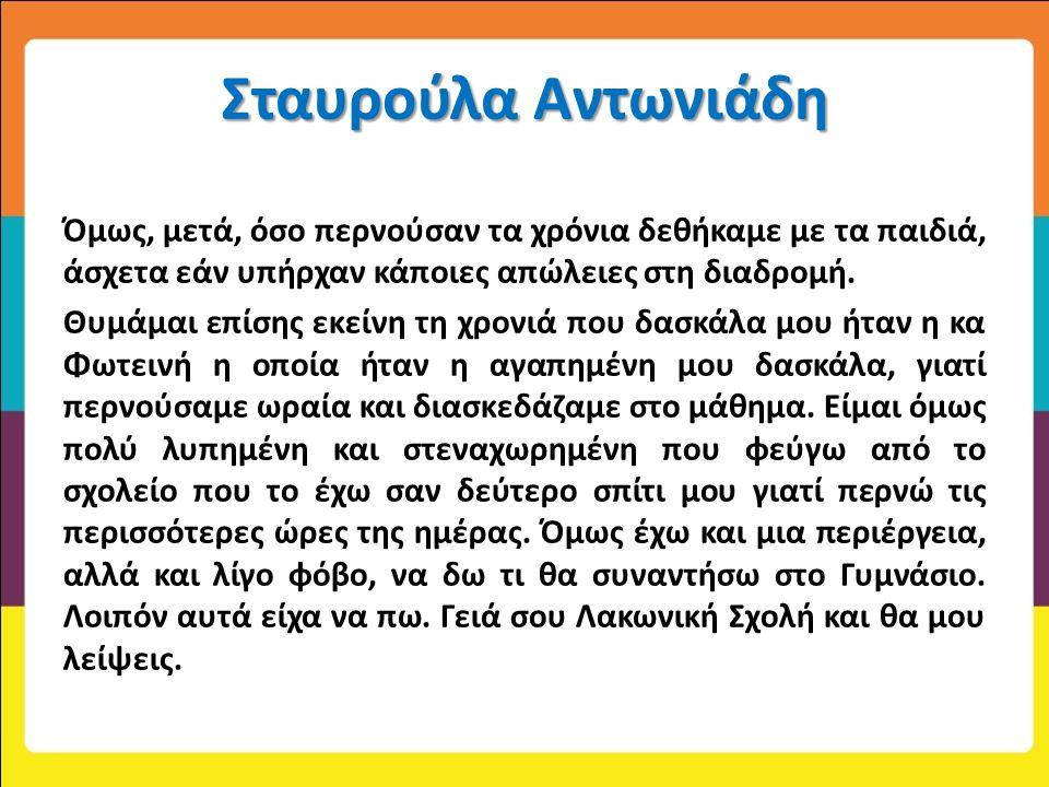 Σταυρούλα Αντωνιάδη