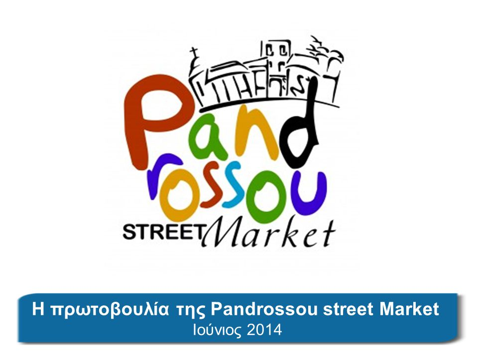 Η πρωτοβουλία της Pandrossou street Market