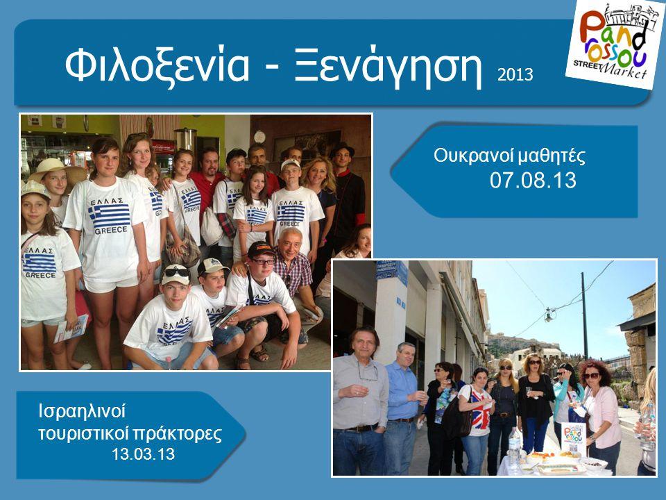 Φιλοξενία - Ξενάγηση 2013 07.08.13 Ουκρανοί μαθητές Ισραηλινοί